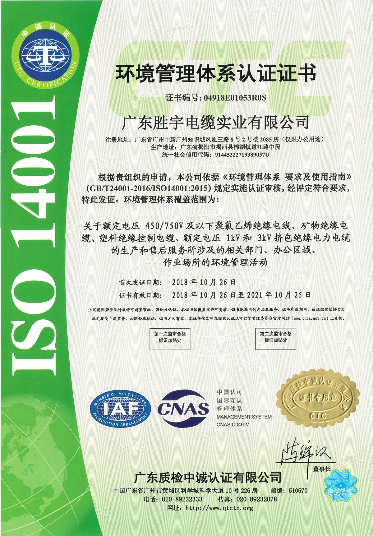 ISO14001环境管理体系认证证书 矿物绝缘电缆