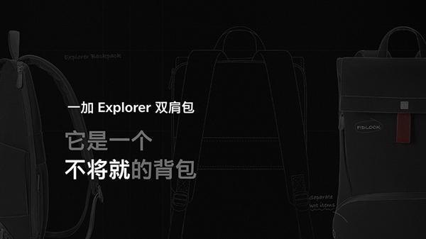 499元一加Explorer双肩包发布:军用级面料的照片 - 9