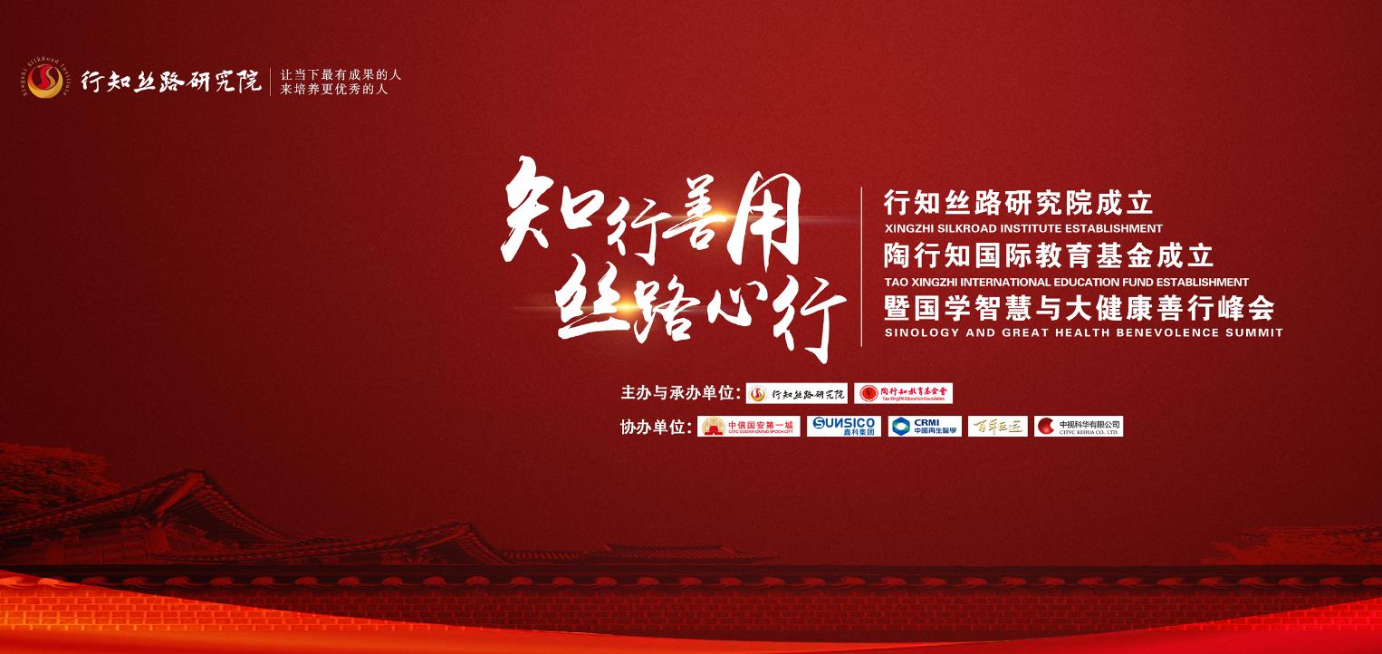 行知丝路研究院与陶行知国际教育基金共同成立大会