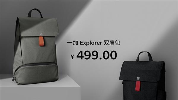 499元一加Explorer双肩包发布:军用级面料的照片 - 1