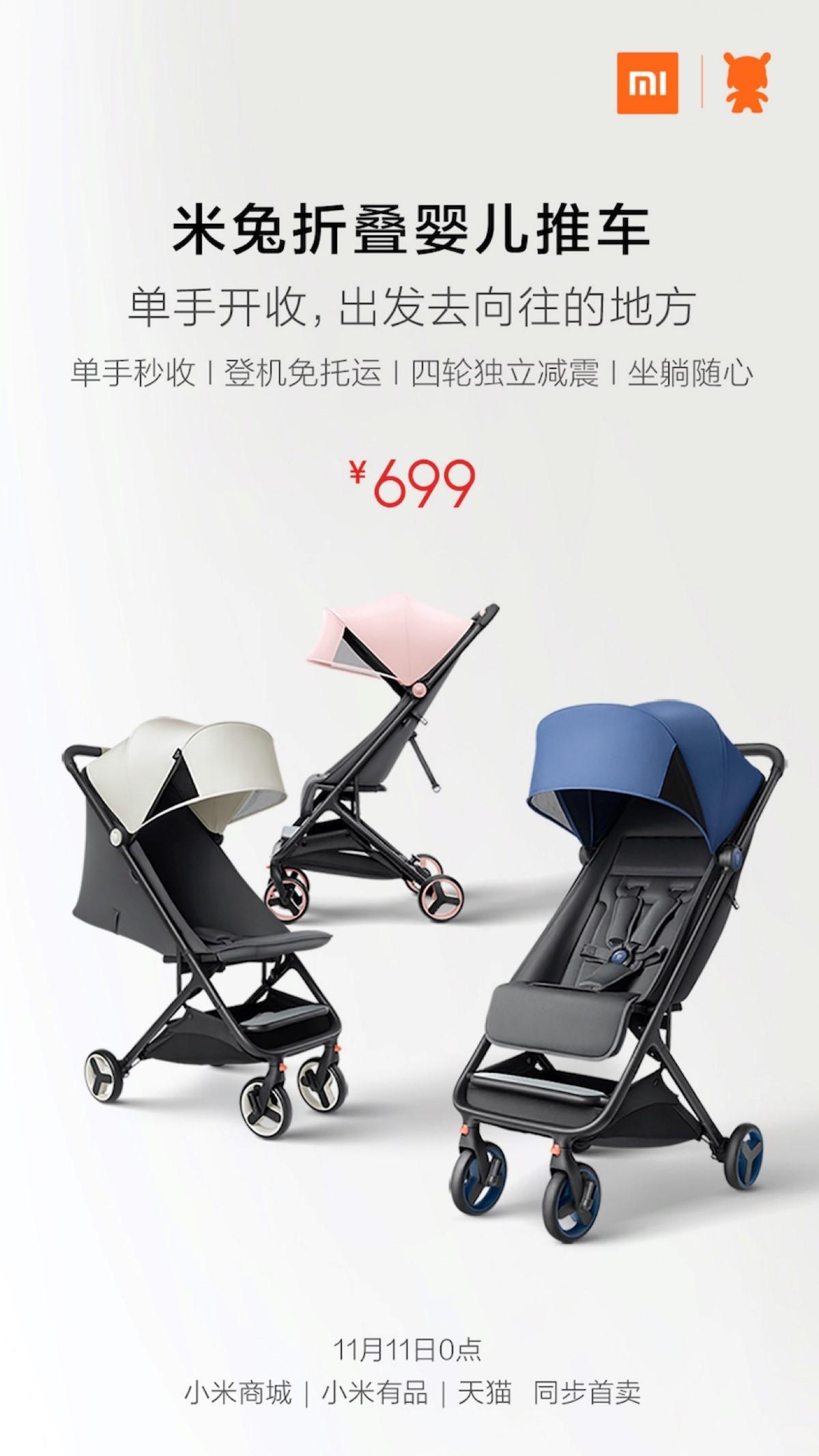 小米发布新风机/ 电磁炉青春版/婴儿折叠推车等多款新品的照片 - 6