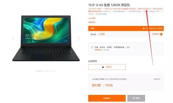 全新小米笔记本发布:八代U加持 仅售3099元的照片 - 2