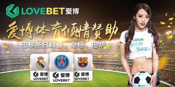LoveBet体育APP大放送玩家可获得球星签名实物奖品