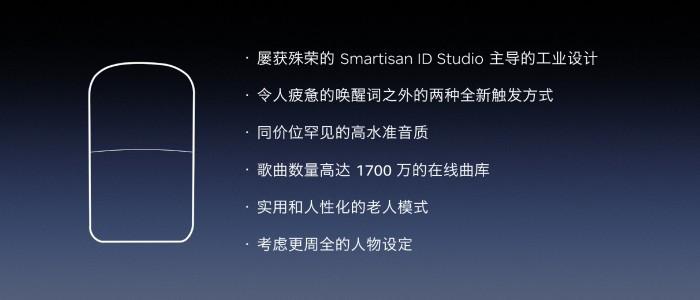 这次不是讯飞:锤子发布会公布了新的语音技术供应商的照片 - 2