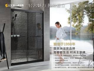 中国梦,企业梦,雅立淋浴房匠心精神,淋浴房行业标杆
