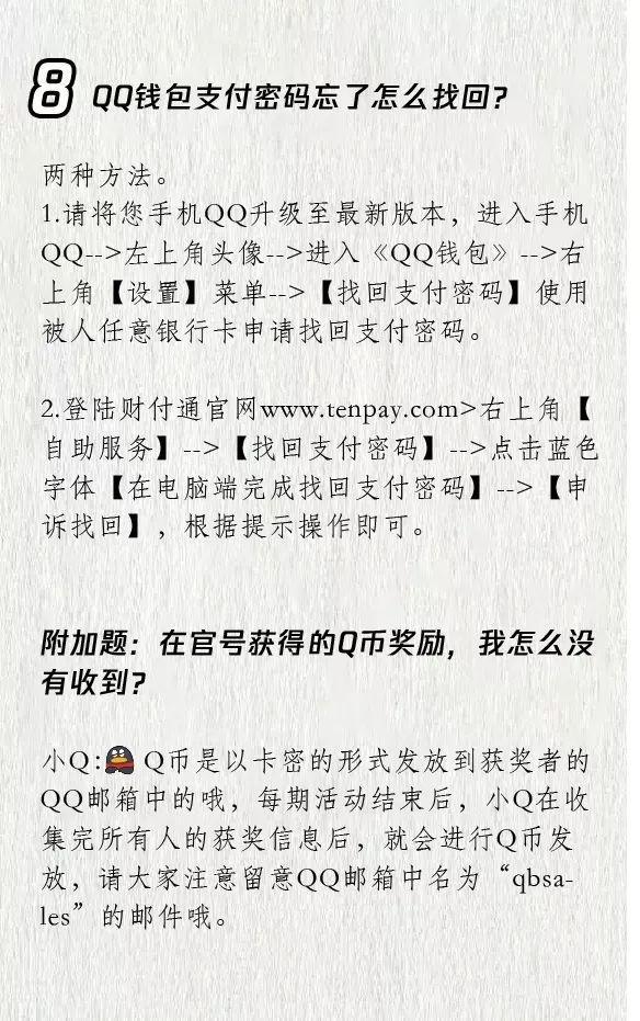 怎么注册6位数QQ号?腾讯官方这样回应的照片 - 6