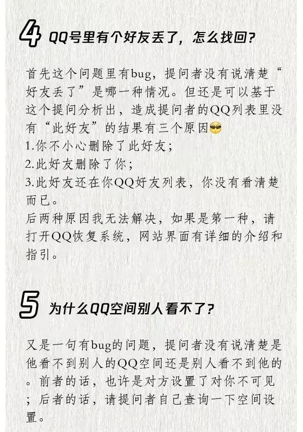 怎么注册6位数QQ号?腾讯官方这样回应的照片 - 4