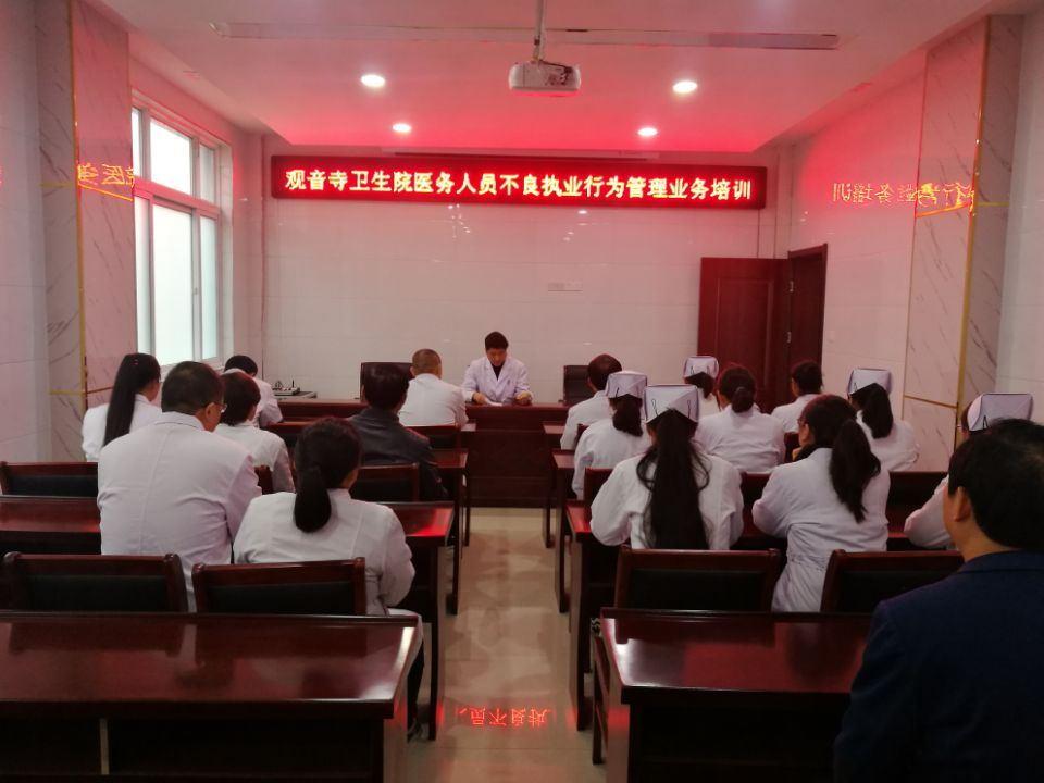 加强执业行为建设规范医疗卫生服务