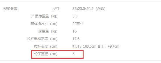 锤子旅行箱这一数据被知乎网友质疑:出门20次轮子磨光?的照片 - 5