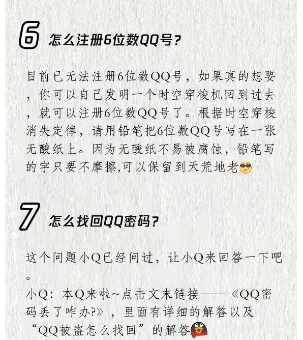 怎么注册6位数QQ号?腾讯官方这样回应的照片 - 5