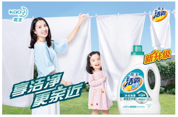 洁霸瞬清系列洗衣液焕新升级 活力酵素&弱酸泡沫技术