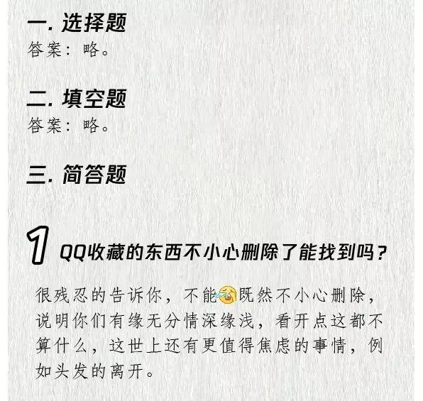 怎么注册6位数QQ号?腾讯官方这样回应的照片 - 2