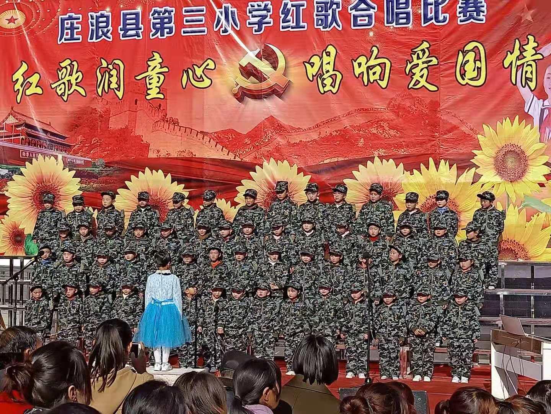 红歌润童心 唱响爱国情 ――记庄浪县第三小学红歌合唱