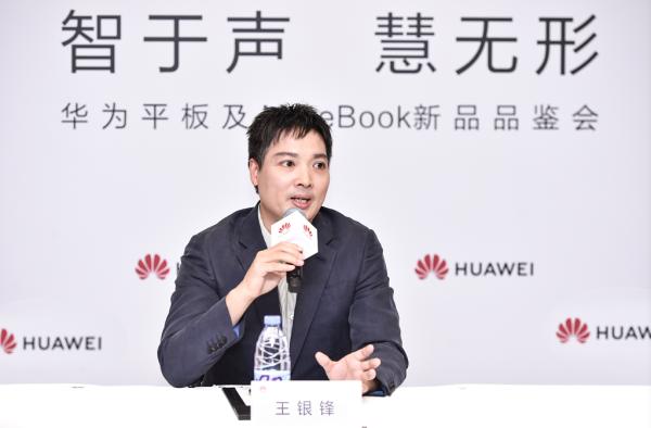 专访王银峰:华为平板有信心做到全球第一,笔记本销量增长数倍