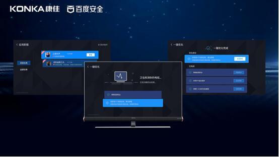 康佳与百度安全强强联合 助力智能电视系统安全升级