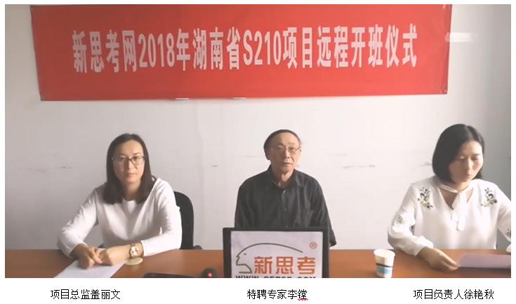 2018年湖南省高中课程方案、学科课程标准(2017年版)网络研修(S210)项目远程开班仪式