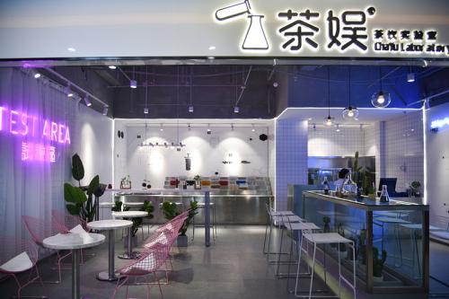 茶娱奶茶实验室:DIY自己的奶茶,品味自己独一无二的幸福!