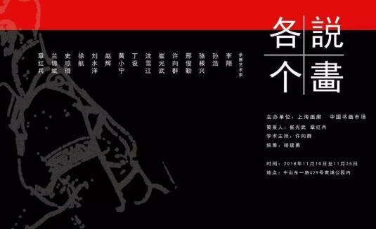 """""""各说个画""""将于11月10日在上海画廊开幕"""
