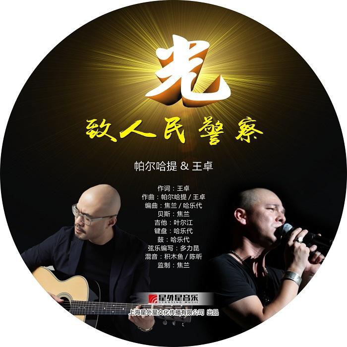 著名歌手帕尔哈提与王卓共同打造新警察歌曲《光》