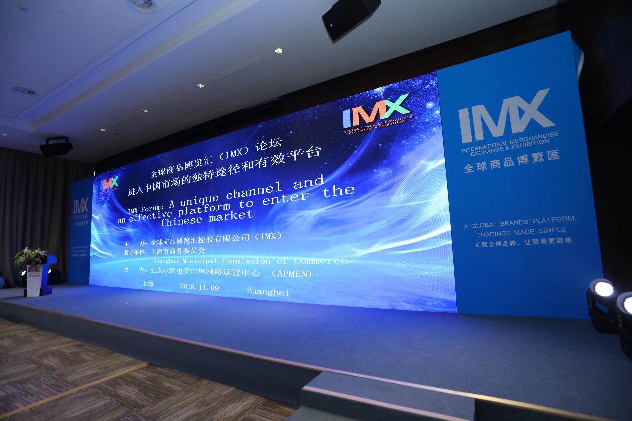"""""""全球商品博览汇IMX:进入中国市场的独特途径和有效平台"""