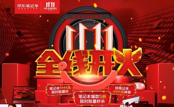 京东11.11笔记本大狂欢 限时秒杀省钱大攻略