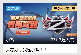 """企鵝電競太豪,居然花5000萬簽約""""過氣主播""""小智!"""