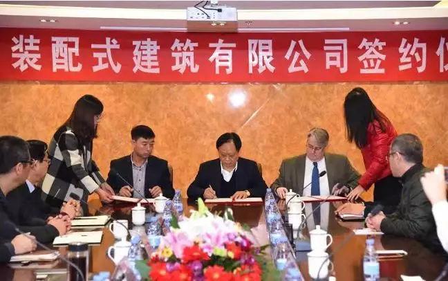 中太装配式建筑有限公司举行创立签约仪式