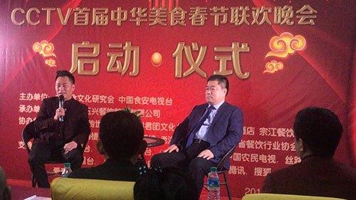 总导演喻太均出席CCTV首届中华美食春节联欢晚会启动仪式