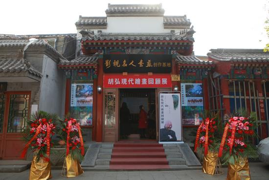 胡弘现代绘画回顾展在北京影视名人书画创作基地成功举办