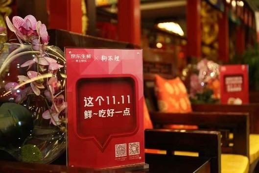 """网红店也不怕排队,京东生鲜""""千店计划""""喂饱你的11.11"""