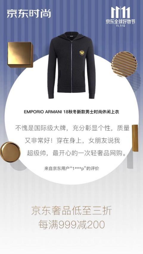 11.11也要购出仪式感,在京东时尚买最有品质的高端好物