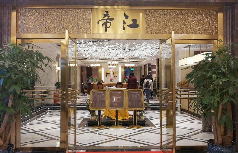 """冬日约上三五好友在西安帝江餐厅品尝独具风韵的""""江南味道"""""""