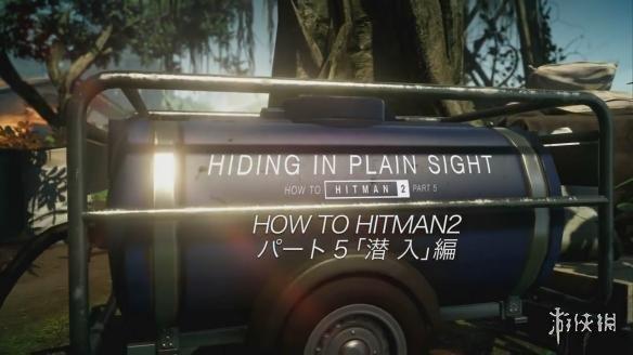 掌握高超潜入技巧!《杀手2》公开第五弹游戏介绍片