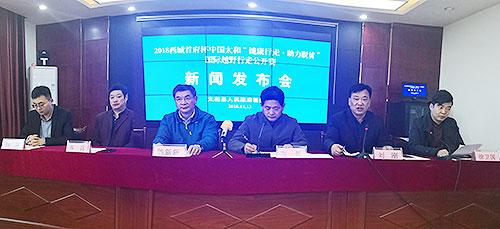 """2018中国太和国际越野行走公开赛""""健康行走 助力脱贫"""""""