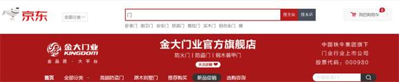 防盗门轻松优购金大门业官方店旗舰店京东平台上线啦_11选5每期7