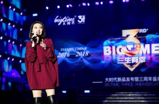 大时代新品发布会暨3周年全明星演唱会举办