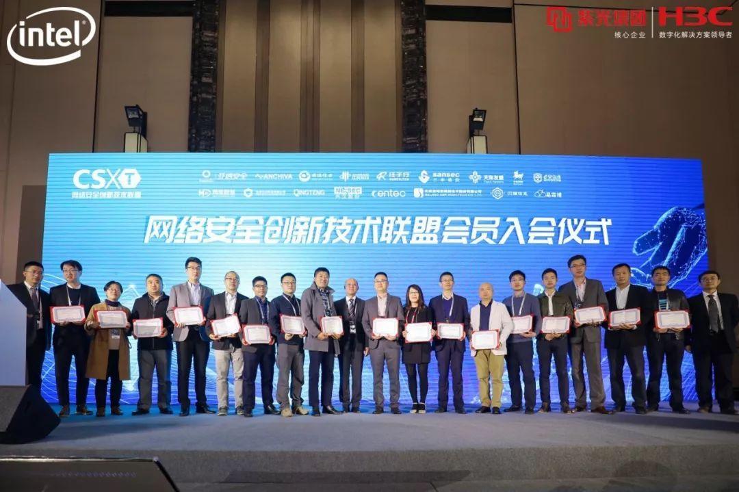 网络安全创新技术联盟迎来第二批成员,共筑数字时代安全堡垒