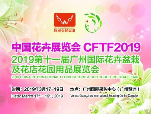 2019年3月广州国际花卉展推陈出新,再度绽放光彩