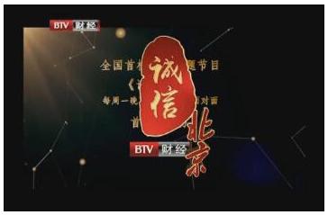 """北京白癜风医院:315晚会""""诚信北京""""代言人"""