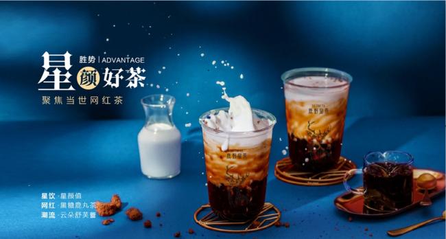 鹿野星茶已荣登江苏卫视,更加证明了自己的优秀!