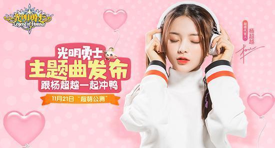 杨超越新曲发布《光明勇士》11.21超萌公测