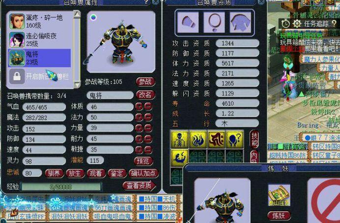 梦幻西游:玩家直播须弥鬼将,一次失败不算什么,合宠之后继续