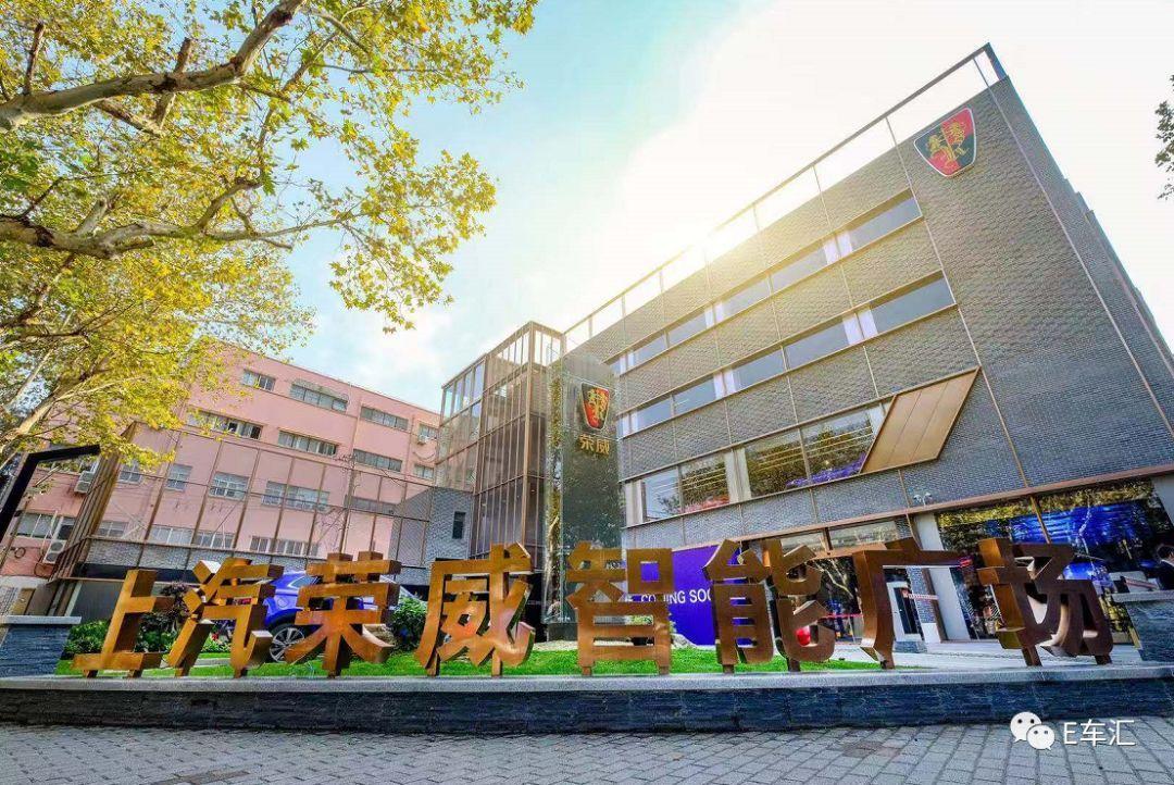 升级用户体验 上汽荣威智能广场推动品牌向上