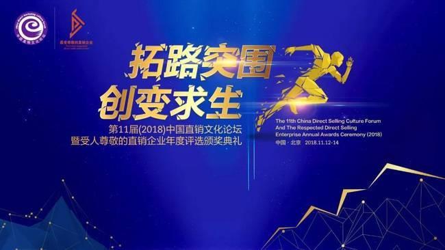 第十一届(2018)中国直销文化论坛圆满落幕