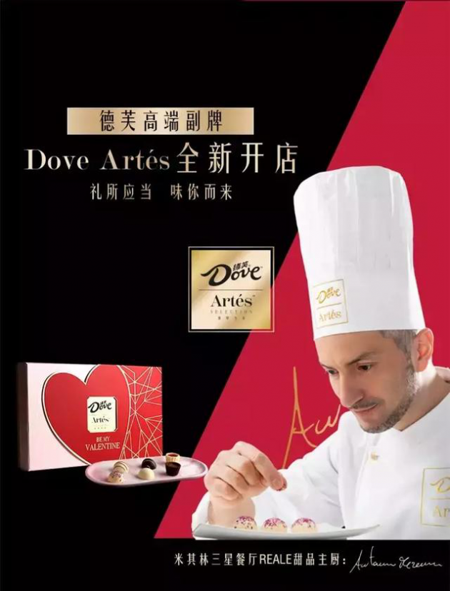 德芙推高端副品牌Artés,即定即做、售价200+,消费者:值!