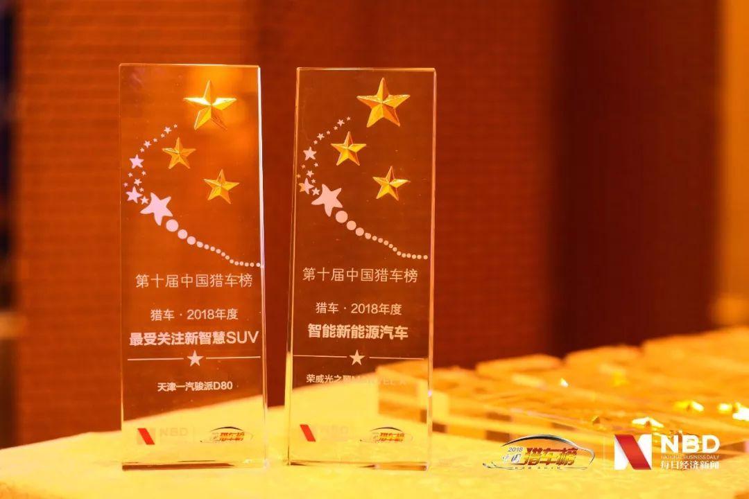 第十届中国猎车榜发布 62项大奖致敬中国汽车业