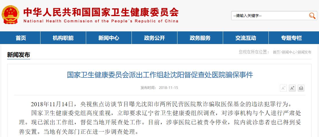 國家衛生健康委員會派出工作組赴瀋陽督促查處醫院騙保事件