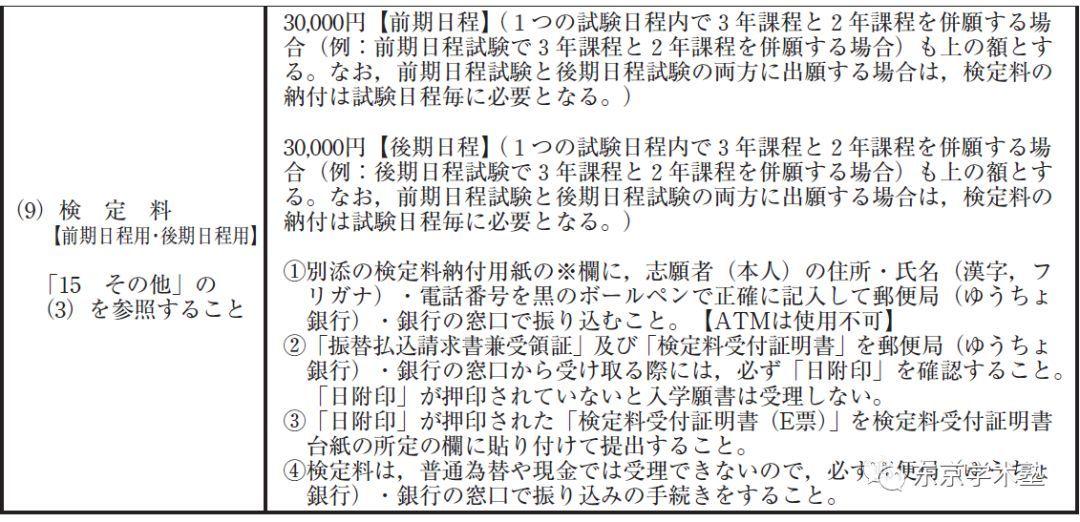 大学 出願 北海道
