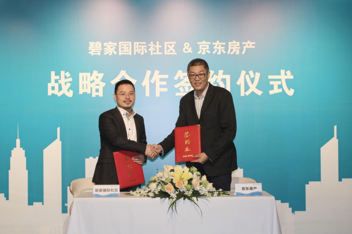 碧家携手京东房产 共同打造中国公寓租房消费模式
