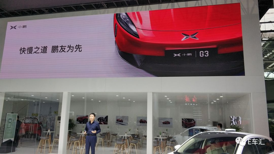 """小鹏汽车G3车展首发 """"鹏友+""""计划正式落地"""